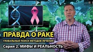 Новый сезон! ПРАВДА О РАКЕ. Серия 2