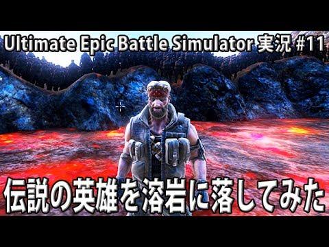 伝説の英雄を溶岩に落してみたUltimate Epic Battle Simulator 実況 #11