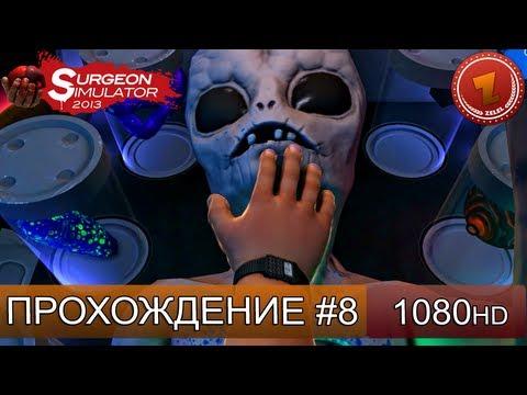 Surgeon Simulator 2013 -  РЕЖЕМ ИНОПЛАНЕТЯНИНА - Секретная операция