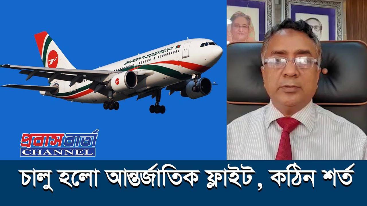 চালু হলো আন্তর্জাতিক ফ্লাইট। কোন দেশের জন্য কী নিয়ম বা শর্ত |  Chairman of Civil Aviation authority