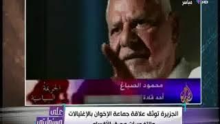 شاهد.. فيلم قناة الجزيرة المحذوف عن