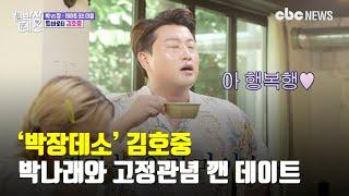 '박장데소' 김호중, 박나래와 고정관념 깬 데이트 | CBCNEWS, CBC뉴스