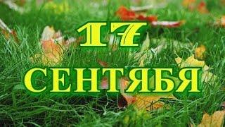 17 сентября День сока и другие праздники...