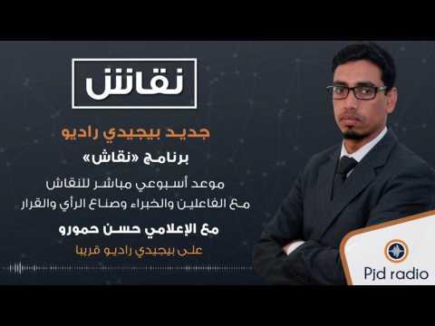 """جديد PJD RADIO: البرنامج الاسبوعي المباشر """"نقاش"""" مع حسن حمورو"""