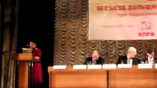 Выступление Татьяны на III съезде дольщиков