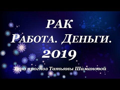 РАК. ДЕНЬГИ. РАБОТА. Годовой Таро прогноз 2019.