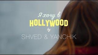 Download SHVED x Yanchik - Я хочу в Голливуд (Official Music Video)