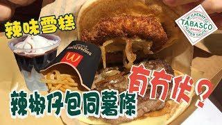 [窮L遊記·香港篇] #02 麥當勞三款辣椒仔產品有幾伏?