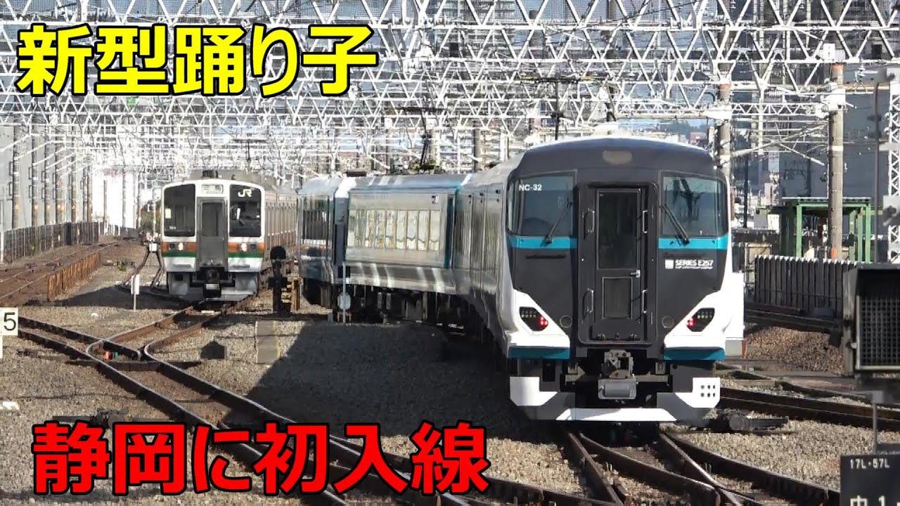 えっ!E257系が静岡にやって来た!!
