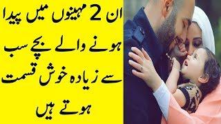 Lucky Baby birth month  | Islam Advisor
