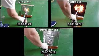 [모스트비티]보온 단열재 화염테스트 불연단열재 파이어마…