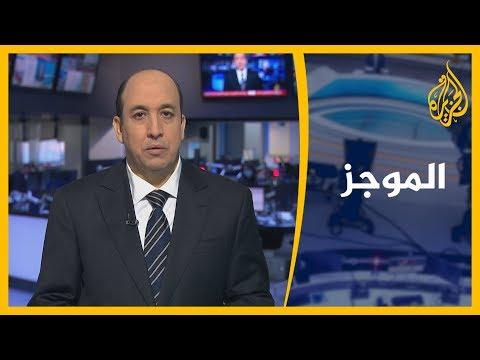 موجز الأخبار - الواحدة ظهرا (2020/05/31)  - نشر قبل 6 ساعة