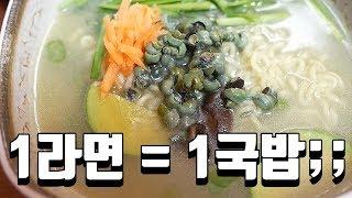 국밥 가격의 라면은 얼마나 맛있을까