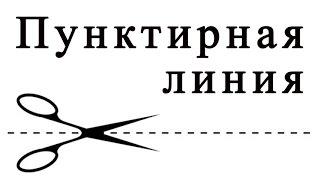 Пунктирная линия в Фотошопе, линия отреза с ножницами