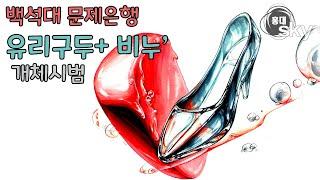 [홍대스카이미술학원] 기초디자인_유리구두+ 비누