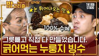 """""""이 집 디저트 잘 하네~"""" 송민호와 은지원이 6시간동…"""