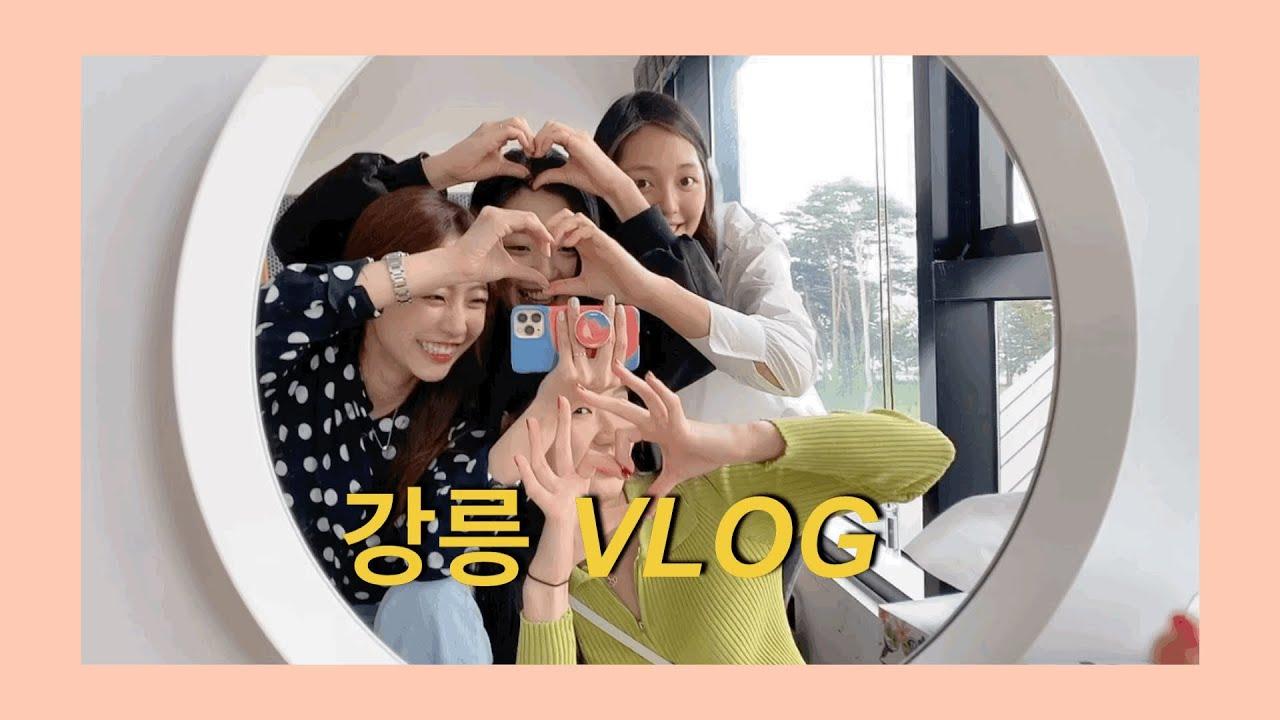 [론니 vlog] 여행브이로그 / 강릉여행뿌시기 / 강릉순두부짬뽕 / 카페기와 / 중앙시장
