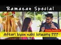 Aftarri kun nahi karwaty | uff Answers by girls -Zahid nazir | Lahore Pakistan