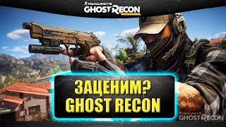 🔴Стрим Tom Clancy's Ghost Recon Wildlands - Заценим? [18.00]