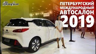 Петербургский Международный Автосалон 2019 (Репортаж)