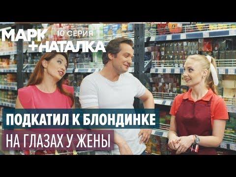 Марк + Наталка - 10 серия   Смешная комедия о семейной паре   Сериалы 2018