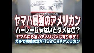 店長のガチお勧めアメリカン ヤマハXV1900CUレイダーの車両紹介動画! thumbnail