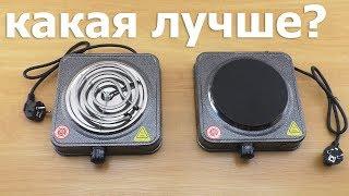 Электроплиты с ТЭНом или Блином, Какую Выбрать? Как Выбрать Электроплиту
