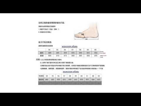 Китайские размеры обуви