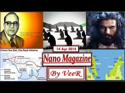 14 April 2018 - PIB, Yojana, AIR News- Nano Mag- Ambedkar Jayanti, Project Dhoop - Current Affairs