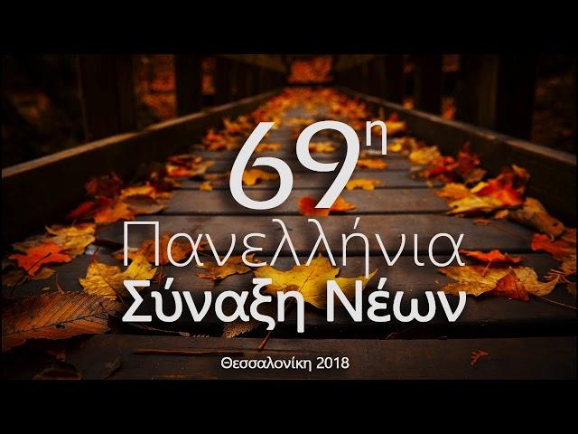 69Η ΠΑΝΕΛΛΗΝΙΑ ΣΥΝΑΞΗ ΝΕΩΝ 01-09-2018