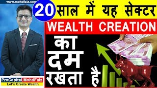 20 साल में यह सेक्टर Wealth Creation का दम रखता है | share market in hindi | stock market in hindi