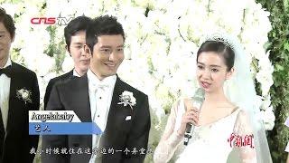 黄晓明Angelbaby上海大婚百位明星到场 / Huang Xiaoming and Angelababy married in Shanghai