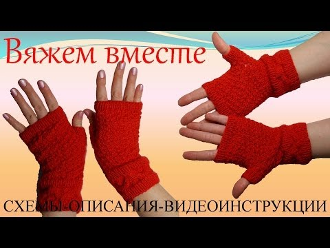 вязать перчатки спицами видео