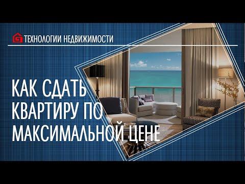 КАК СДАТЬ КВАРТИРУ В АРЕНДУ ПО МАКСИМАЛЬНОЙ ЦЕНЕ? - Технология недвижимости