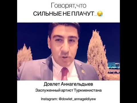 Довлет Аннагельдыев    \