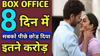 Kabir Singh 8th Day Box Office Collection | Box office Collection | Shahid Kapoor, Kiara Advani