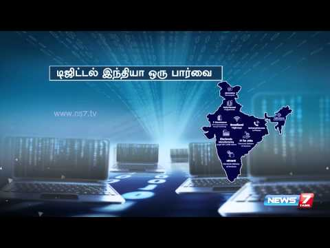 Benefits of 'Digital India ' Scheme | India | News7 Tamil