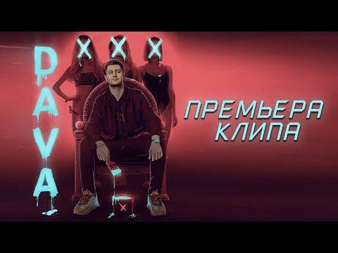 DAVA - XXX // Премьера клипа 2018