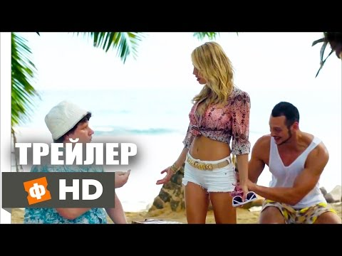ОСТРОВ - Трейлер (2016) (сезон 1)