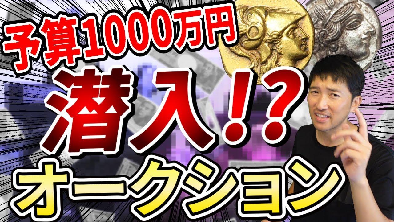 【金貨】予算1000万円!AWオークションに参加します!#81