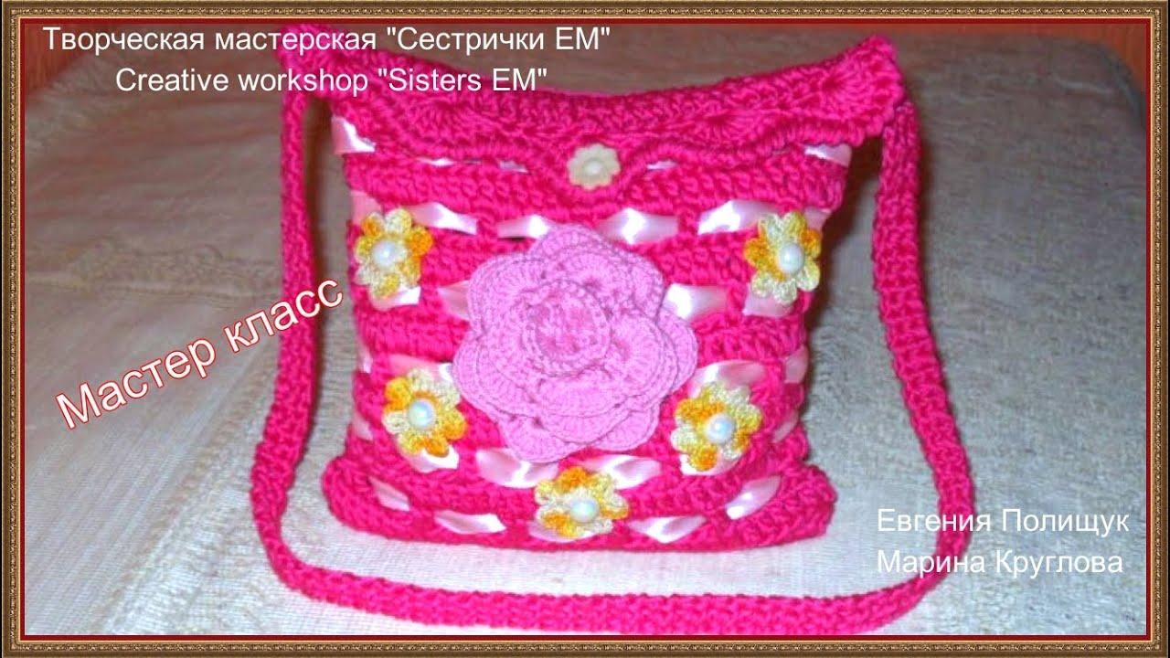 d02162edf8b3 Мастер класс сумочка для девочки крючком / Master class for girls handbag  Crochet