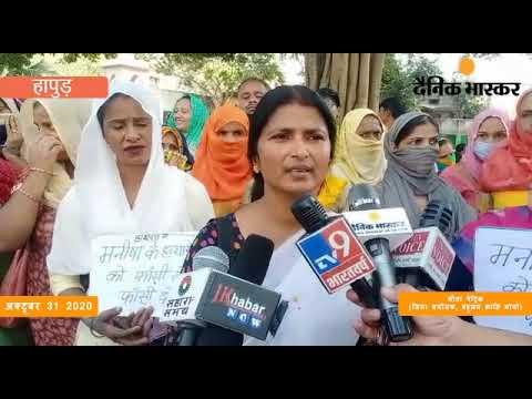 हापुड़ : देश में महिलाओं पर हो रहे अत्याचारो के विरोध में हापुड़ में किया गया जेल भरो आंदोलन।