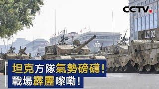 坦克方队气势磅礴!战场霹雳来了! | CCTV