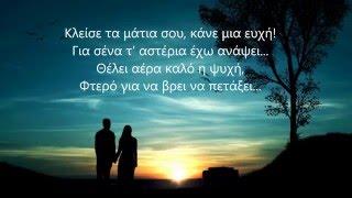 Giannis Kotsiras - Oneiro itan lyrics stixoi (mega)