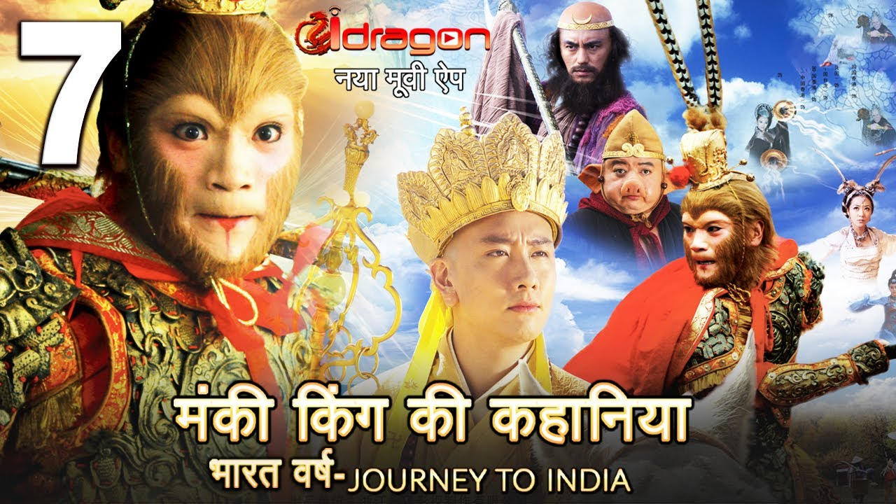 Download 🔥 New Part 7 मंकी किंग की कहानिया   Monkey King Ki Kahaniyan 2021 New release Movie