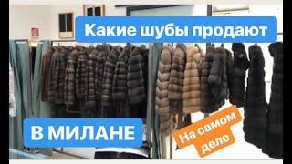 Шубы в Милане, Какие шубы 2019 продают на фабрике под Миланом, новинки +393349504510