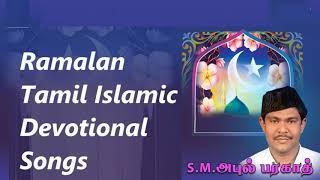 S.M. அபுல் பரக்கத் | Islamic Devotional songs | Part-2 | Tamil Audio Juke Box ......