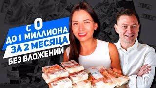 Смотреть видео Бизнес с нуля до миллиона рублей без вложений. Жизнь в Москва Сити. Подарок подписчикам 500 000 руб онлайн