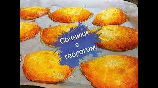 Сочники с творогом/ Мягкое тесто/Очень вкусные и нежные сочники