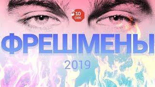 Узнать за 10 секунд | 20 ФРЕШМЕНОВ 2019 | Мини-фильм о перспективных музыкантах будущего Resimi